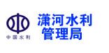 潇河水利管理局